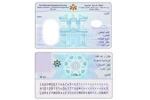تدرس الحكومة إلغاء  بطاقة الأحوال الحالية واستبدال مكانها بالذكية