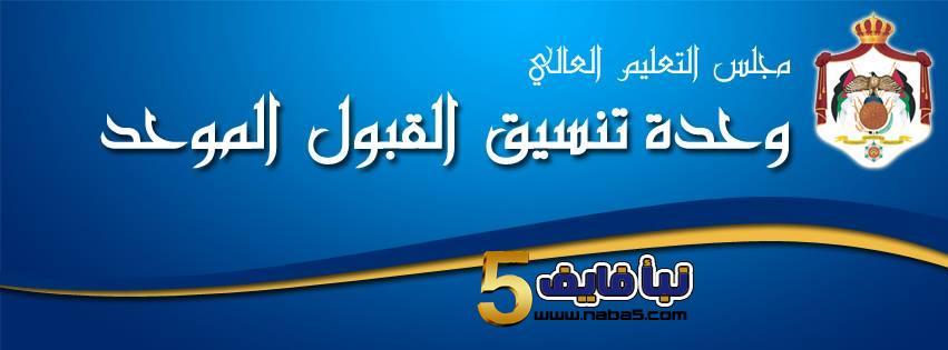 12249951 1196799523685244 1607541442340224298 n - الإعلان عن موعد نتائج القبول الموحد للجامعات الأردنية