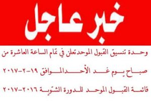 الإعلان عن موعد نتائج القبول الموحد للجامعات الأردنية