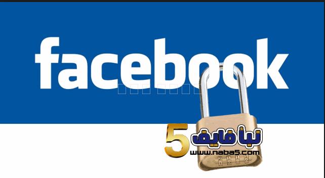 2017 02 20 135638 - احمي حسابك على الفيس بوك من السرقه