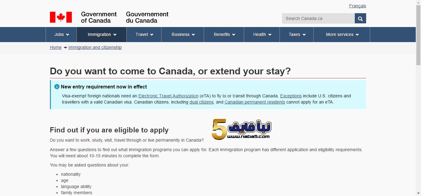 2017 02 20 145441 - تعرف على كيفية الهجرة الى كندا بالطريقة المجانية