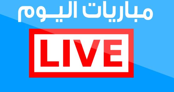 2017 02 26 171011 - يلا شوت مباريات اليوم نقل مباشر بدون تقطيع اليوم الأحد