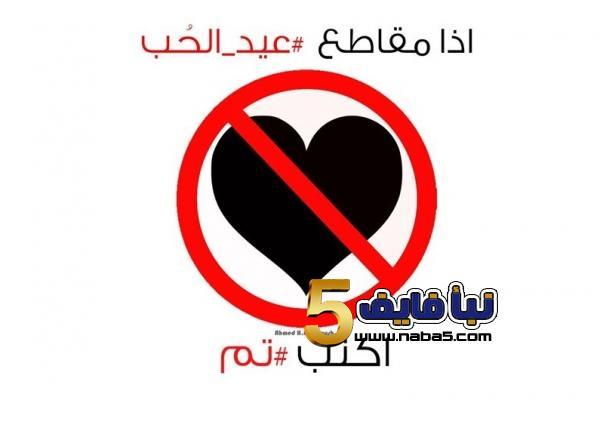 205497 3 1487016676 - الأردنيين يقاطون الفلنتاين غداً