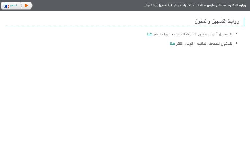 2017 03 01 150559 - التسجيل في التأمين الطبي للمعلمين والمعلمات عبر موقع نظام فارس