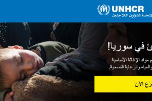 التبرع لصالح المفوضية لمساعدة اللاجئين والنارحين حول العالم