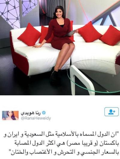 2017 04 14 181153 - المذيعة المصرية رنا هويدي أثارت غضب السعودين