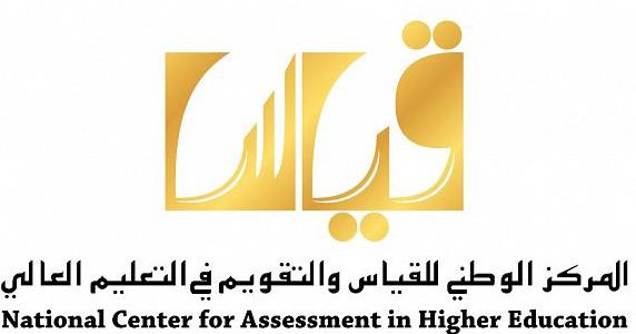 الاستعلام عن نتائج اختبارات القدرات العامة للمعلمين وطلبة الثانوية العامة في السعودية