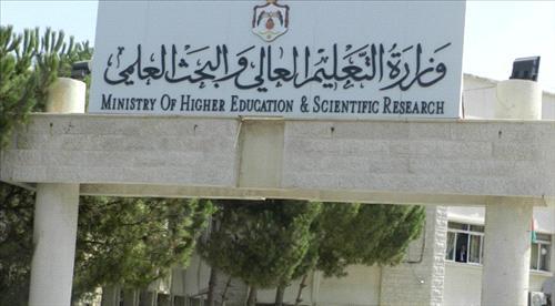 5a137e32e9e1957175a9ec697a324a0e - قرارات من رئيس مجلس التعليم العالي