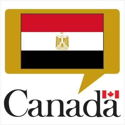 10615546 839882932711300 6830006852256446688 n - السفارة الكندية في العاصمة المصرية القاهرة تصدر توضحيات هامه بخصوص اللجوء للمصريين