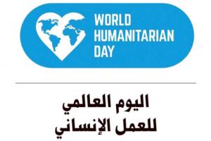 ما هو اليوم العالمي للعمل الإنساني وما هو أصل فكرته