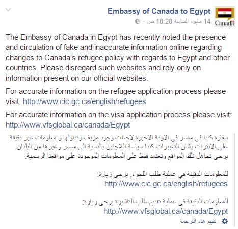 2017 05 16 140322 - السفارة الكندية في العاصمة المصرية القاهرة تصدر توضحيات هامه بخصوص اللجوء للمصريين