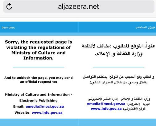 2017 05 24 141254 - الإمارات العربية المتحدة تحظر موقع الجزيرة نت