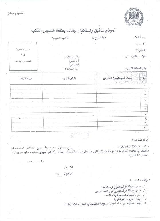 unnamed - بطاقة التموين واضافة المواليد من خلال الموقع الرسمي التابع لموقع وزارة التموين
