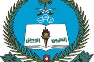 فتح باب التقدم في كلية  الملك خالد العسكرية