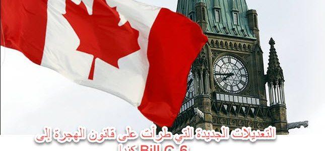 التعديلات الجديدة التي طرأت على قانون الهجرة إلى كندا Bill C-6