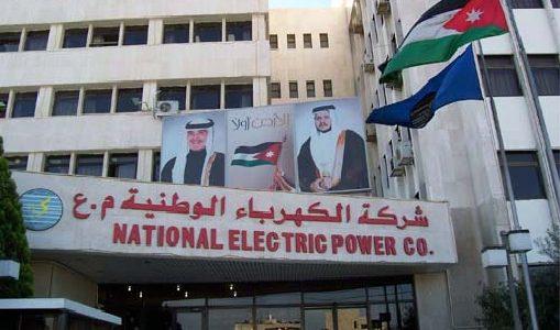 إعلان عن فرص عمل في شركة الكهرباء الوطنية