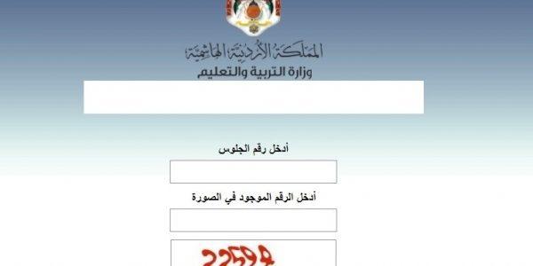 تنوية هام من وزارة التربية والتعليم حول موعد ونتائج الثانوية العامة