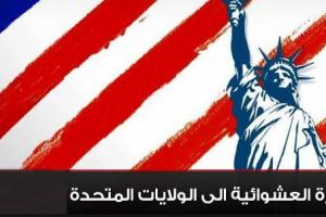 تفاصيل مهمة لتسجيل في قرعة الهجرة إلى الولايات المتحدة الامريكية لعام 2019