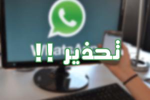 الأمن العام يوضح حقيقة رسالة الواتساب التي تسببت بالخوف والذعر بين المواطنين