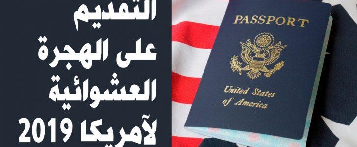 تعرف على الدول غير مؤهلة للتسجيل في الهجرة العشوائية لعام 2019