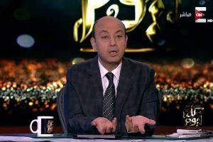 """بالفيديو عمرو أديب الحكومة احتارت في تحديد أجازة أكتوبر """" فلعبوا عليها الرافة فطلعت الخميس"""""""