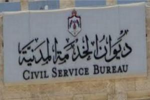 ديوان الخدمة المدنية يعلن غدا عن طلبات توظيف هذه الفئات  لأول مرة