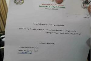 رئيس بلدية الرمثا يصدم المواطنين بقراره المفاجئ مع أشقائه !