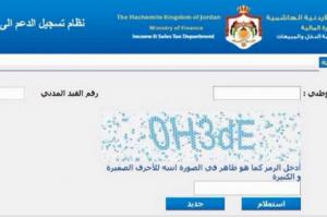 """تصريح جديد حكومي بخصوص الموقع """"دعمك"""" !"""