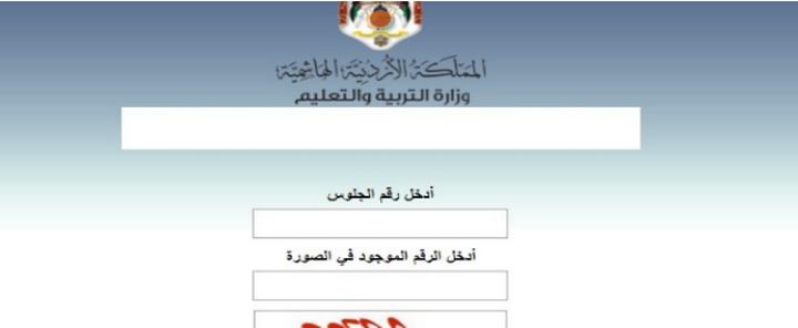 موقع اعلان نتائج الثانوية العامة التوجيهي للدورة الشتوية في الأردن لعام 2018