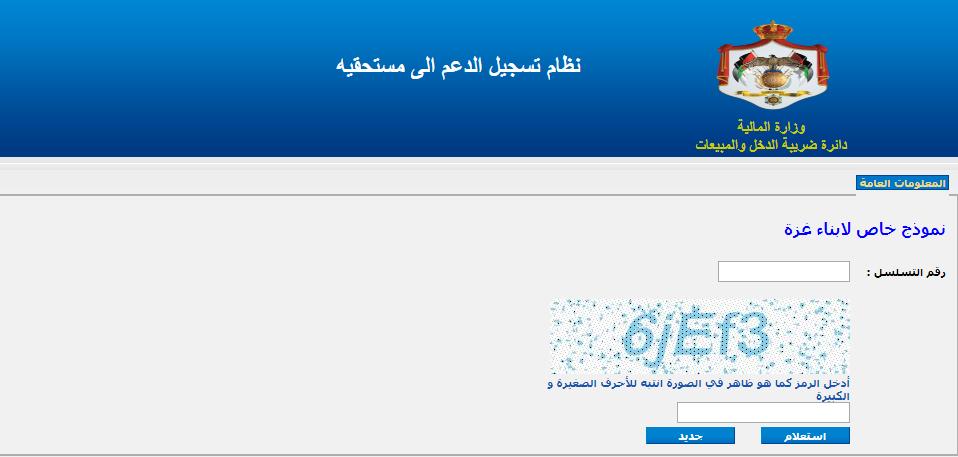 .png - التقدم لطلبات دعم الخبز لأبناء غزة من خلال الموقع الالكتروني دعمك