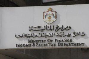 ضريبة الدخل تتيح خدمة استلام قسائم المعلومات من المكلفين الكترونيا