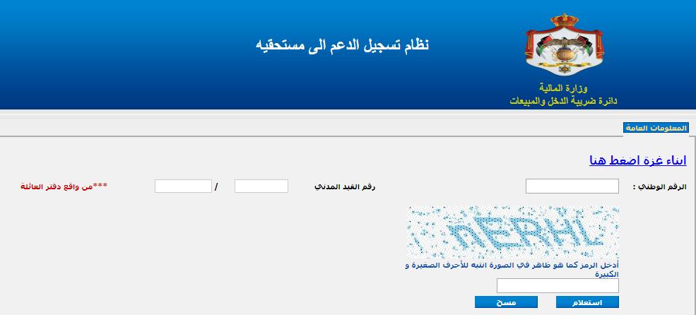 1111 - التقدم لطلبات دعم الخبز لأبناء غزة من خلال الموقع الالكتروني دعمك