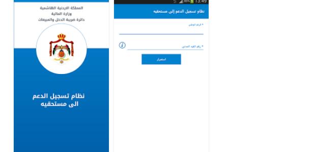تحميل تطبيق الموقع دعمك على هواتف الأندرويد