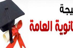 رسمياً إعلان نتائج الثانوية العامة – التوجيهي السبت القادم