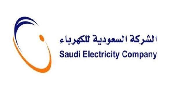 رابط الاستعلام عن فاتورة الكهرباء الثانية في السعودية