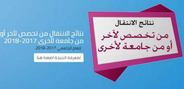 رابط نتائج الانتقال بين التخصصات والجامعات – admhec.gov.jo