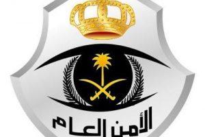 رابط التسجيل في الامن العام السعودي  لعام 1439