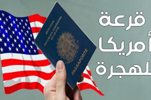 الهجرة الى امريكا لعام مجاناً 2018