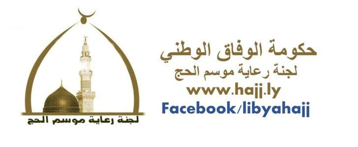 رابط موقع تسجيل قرعة الحج 2018 في ليبيا – www.hajj.ly