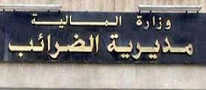 طريقة التسجيل في الموقع الكتروني لمصلحة الضرائب المصرية