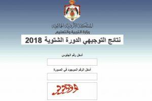 نتائج الثانوية العامة برقم الجلوس والاسم من وزارة التربية والتعليم