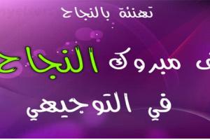 نتائج التوجيهي 2018 على موقع عمان جو و موقع tawjihi.jo