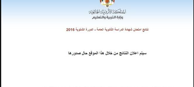 نتائج التوجيهي 2018 – موقع www.tawjihi.jo