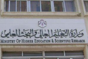 تخفيف نسبة القبول الجامعي إلى 60% في بعض الجامعات الأردنية