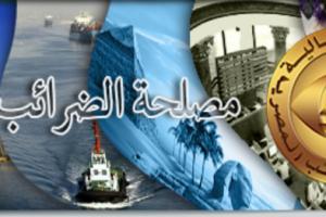 التسجيل في موقع مصلحة الضرائب المصرية