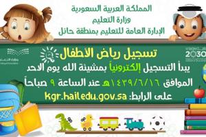 """رابط التسجيل في رياض الأطفال في"""" تعليم حائل"""" في السعودية الكترونياً"""
