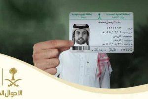 الاستعلام عن الهوية الوطنية الجديدة عبر موقع وزارة الداخلية السعودية الاحوال المدنية حجز موعد