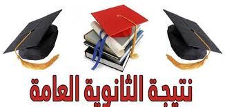 اعلان نتائج الثانوية العامة لدورة الشتوية لعام 2018