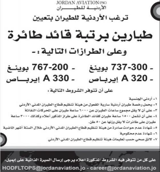 الاردنية للطيران - الشركة الاردنية للطيران تعلن عن حاجتها الى طيارين اردنيين