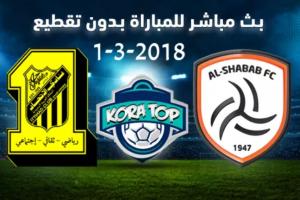 متابعة لايف مباراة الاتحاد والشباب اليوم – بث مباشر 01-03-2018